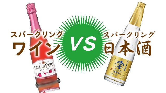 スパークリングワインVSスパークリング日本酒
