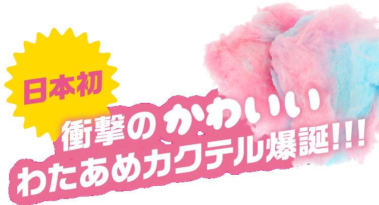日本初!衝撃のかわいいわたあめカクテル爆誕!!!