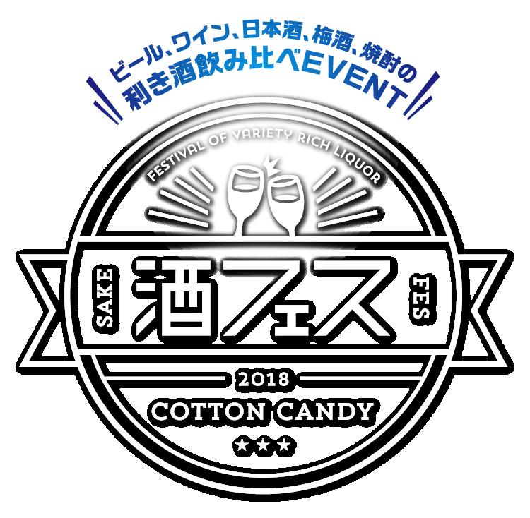 日本初のわたあめシリーズ  コットンキャンディの酒フェス