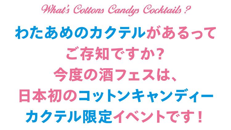 コットンキャンディの酒フェスとは?