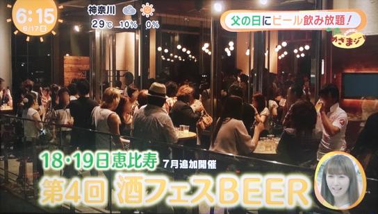 夏の酒フェスフルーツチューハイ 8月18日(金)・8月19日(土)@恵比寿 LIVING ROOM #電球ソーダ #酒フェス http://sakefes.jp/sour/ @ 恵比寿 LIVING ROOM | 渋谷区 | 東京都 | 日本