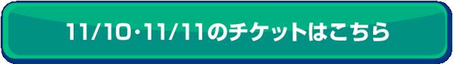 11/10~チケットはこちら