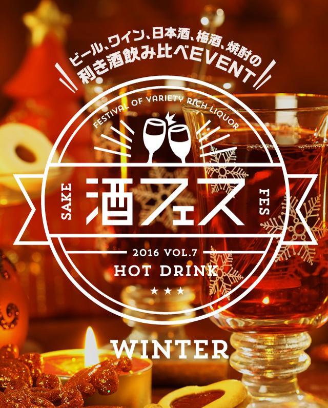 酒フェスホット!冬の特別企画はHOT(ホット)で酒フェス