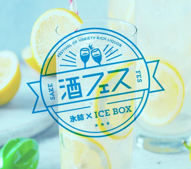 酒フェス氷結×ICEBOX
