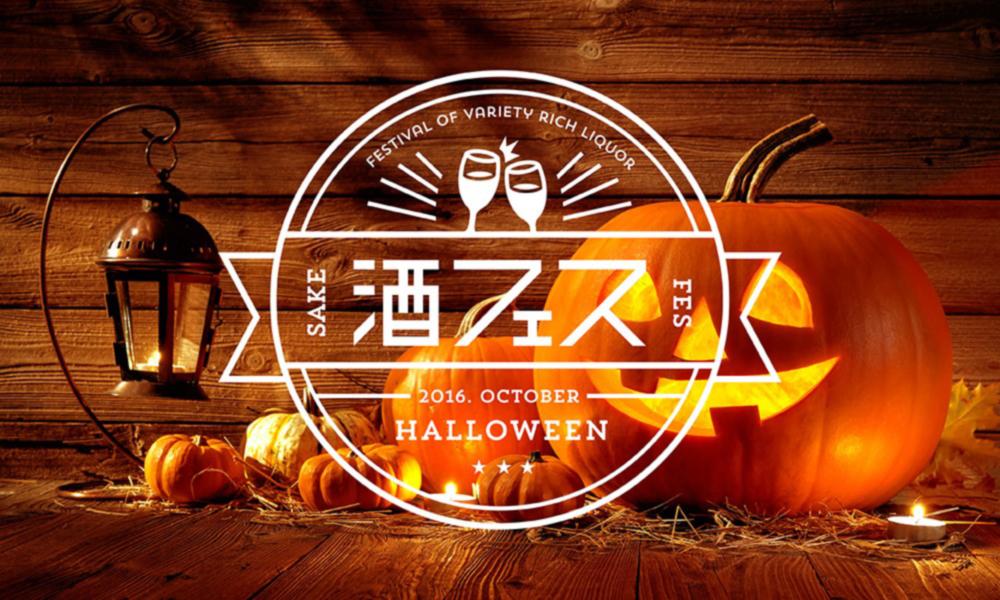 酒フェスハロウィンパーティー10月29日・31日