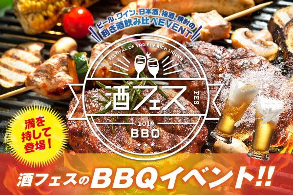 酒フェス屋外BBQ大会!