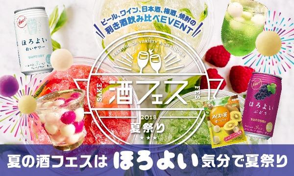 アイスの実×ほろよいコラボ企画!夏の酒フェス