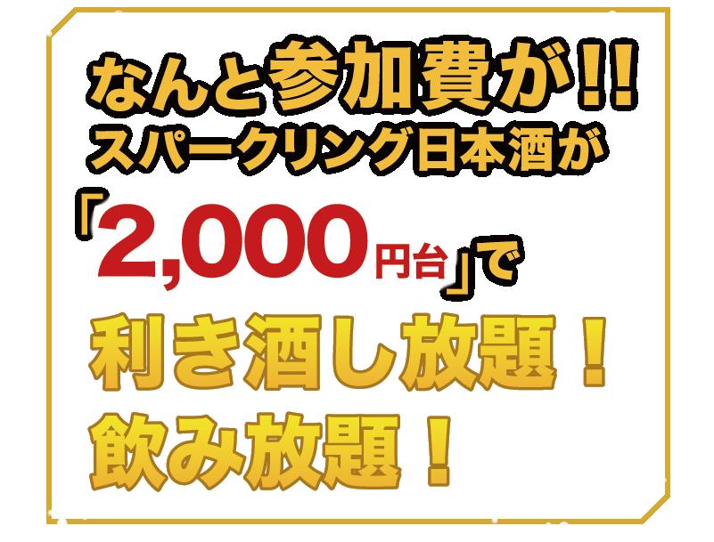 なんと !!スパークリング日本酒が「2,000円台」で利き酒し放題!飲み放題!