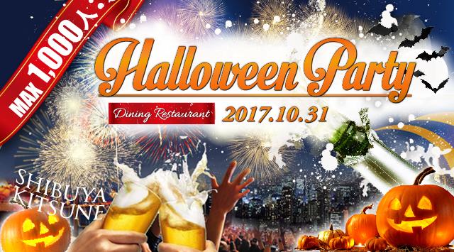 【 渋谷 KITSUNE 】首都圏最大規模のハッピーハロウィンパーティー開催