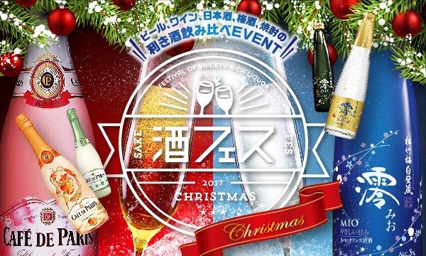酒フェスクリスマス