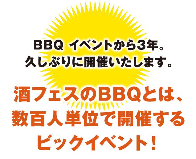 BBQイベントから3年。久しぶりに開催いたします。酒フェスのBBQとは、数百人単位で開催するビッグイベント!