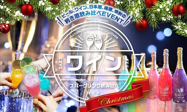 光るスパークリングワインのクリスマスパーティー