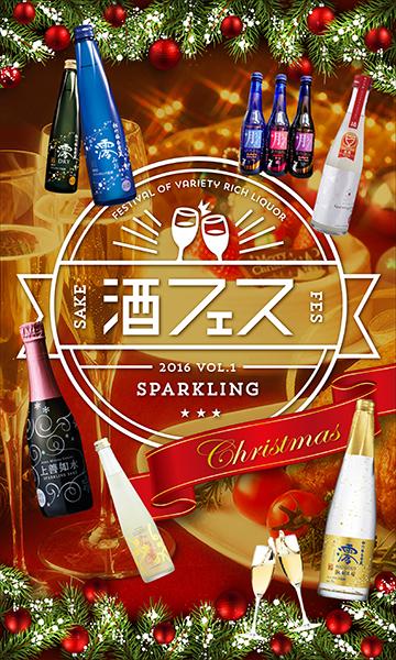 酒フェスクリスマス企画