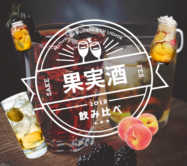 酒フェス梅酒&果実酒