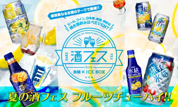 氷結×ICE BOXの酒フェス