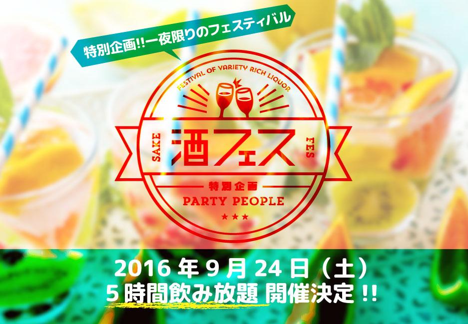 9月24日(土)酒フェス5時間飲み放題イベント