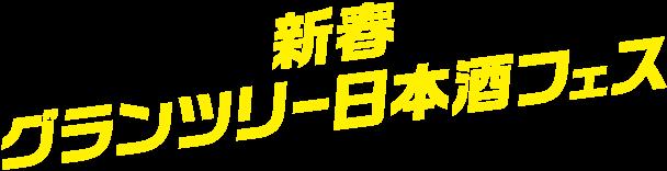 新春 グランツリー日本酒フェス