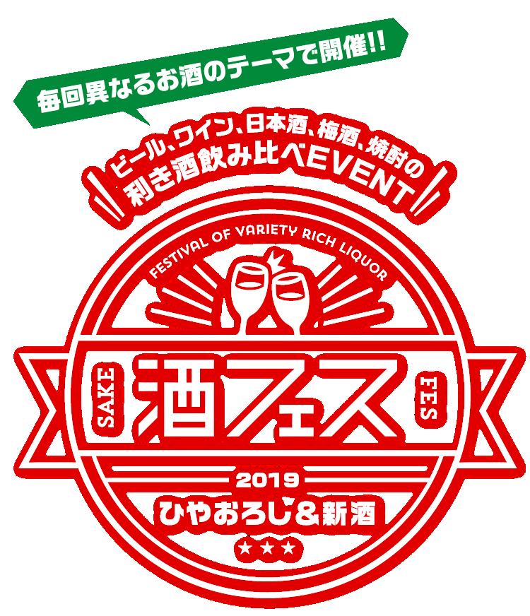 日本酒イベント,ひやおろし,新酒,日本酒