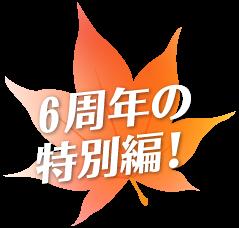 6周年の特別編