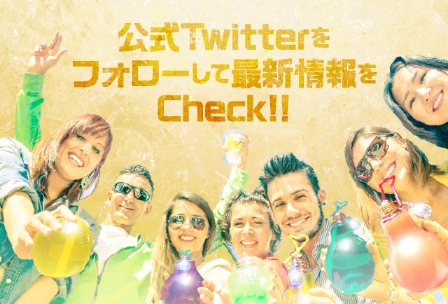 公式ツイッターをフォローして最新情報をチェック!