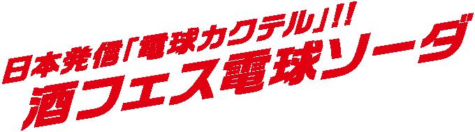 日本発信「電球カクテル」!!酒フェス電球ソーダ