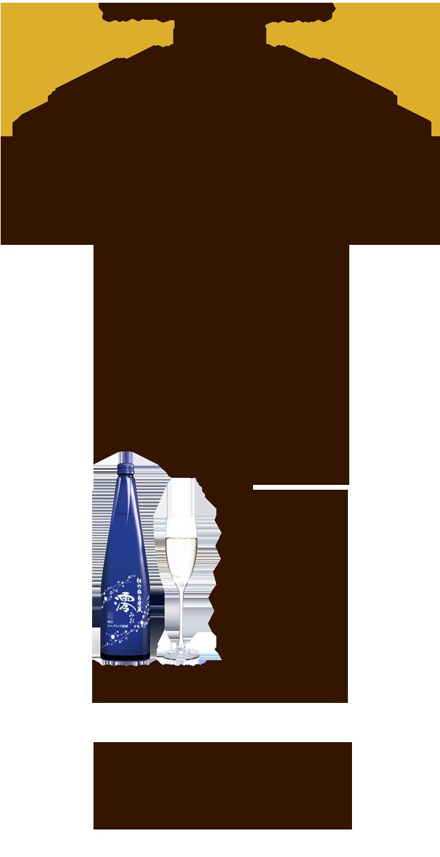 スパークリング日本酒とは、スパークリング日本酒とは、近年日本酒ファンの間でも注目されてきた炭酸ガスを含んだ発泡性のある日本酒のこと。                         発泡清酒(はっぽうせいしゅ)や発泡日本酒(はっぽうにほんしゅ)とも呼ばれます。                         また「活性」と表示された場合、それが発泡を意味している場合も多い。にごっているものが多く、発泡にごり酒や活性にごり酒といった呼称もあります。                         スパークリング日本酒は、2011年頃から少しずつ販売されましたが、次第に「女性」や「日本酒に馴染みのなかった20代の若者」に広がりをみせてきました。                         代表的なスパークリング日本酒には                         ・澪(みお)                         ・すず音(すずね)                         ・うたかた                         ・ぷちぷち                          など上記を始め、いまでは数十種類ございます。                         しかし、まだまだスパークリング日本酒を飲んだことが無いという方のほうが圧倒的に多いのではないでしょうか?