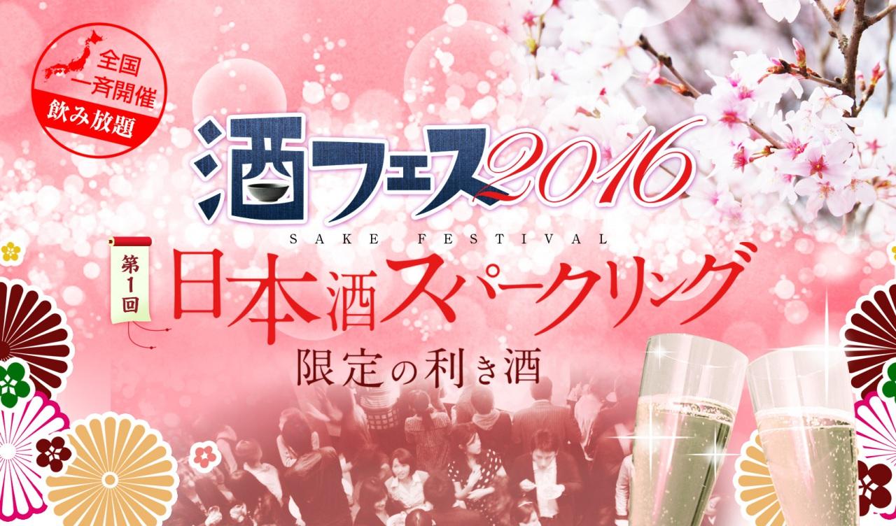 酒フェス2016開催!第一回の酒フェスはスパークリング日本酒限定!