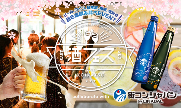 酒フェス恋活企画