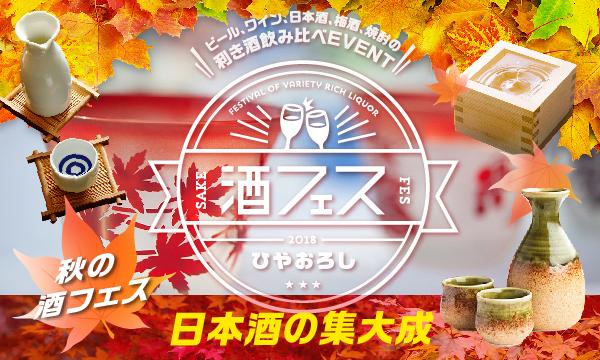 本当に美味しい日本酒企画