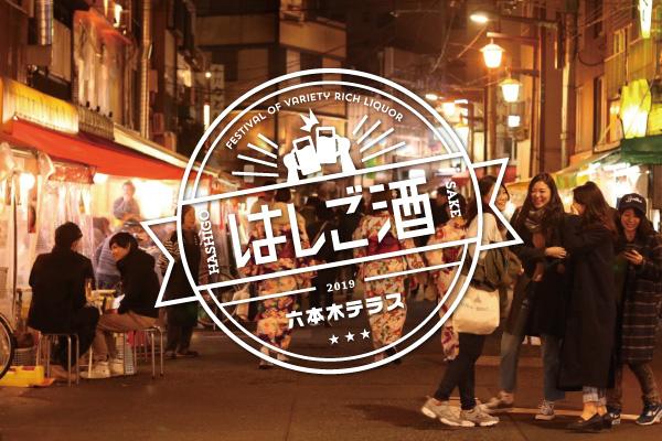 東京横丁六本木テラス