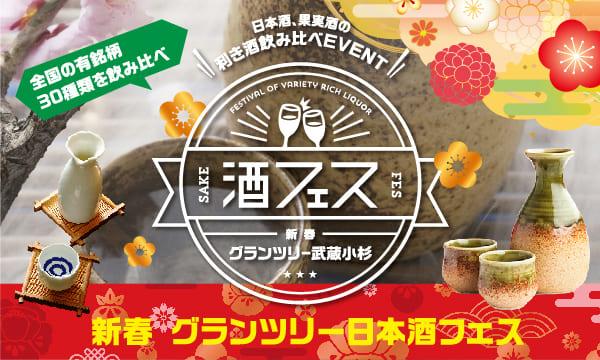 新春グランツリー日本酒フェス
