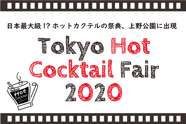 TOKYO HOT COCKTAIL